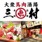 馬肉酒場 三村 熊本銀座通り店 熊本市(上通り・下通り・新市街)のグルメ