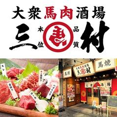馬肉酒場 三村 熊本銀座通り店の写真