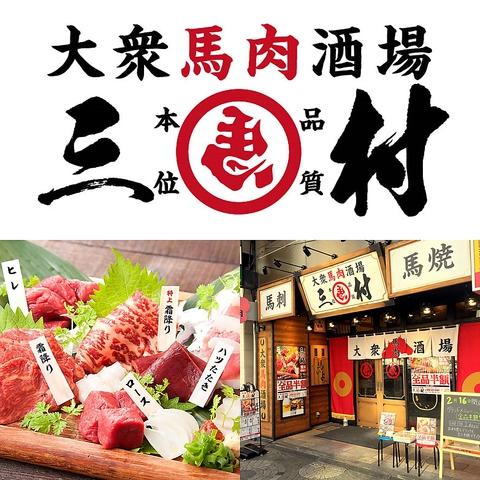 Horse Meat bar Mi Mura Kumamoto Ginza Dori image