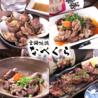 宮崎地鶏 なべくらのおすすめポイント1