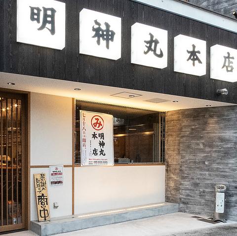 明神丸 本店