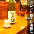 カウンターお一人席。落ち着いた空間の中でゆったりと飲むことが出来ます!北海道地酒・各地方の地酒を扱っておりますので、日本酒好きの方は是非、ご来店ください!大将が今月のおすすめとして日本酒・焼酎をご提供致します!