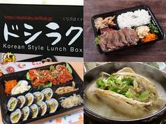 韓国料理 ドシラクの写真