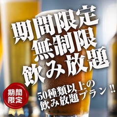 海鮮山鮮 UmisenYamasen 立川店のコース写真