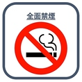 完全禁煙店舗!喫煙をご希望の方は喫煙スペースをご利用下さい!