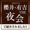 美の邸 vino-tei 町田駅前店のおすすめポイント3