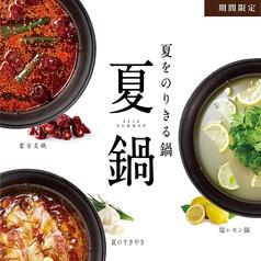 温野菜 アクロスプラザ三芳店の写真