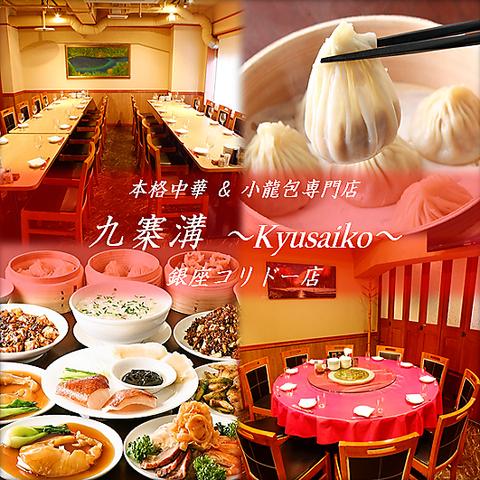 銀座駅と新橋駅から徒歩5分の好立地!本格的な四川料理をお気軽にお利用ください♪