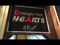 マジックバー ハーツ magic bar Heartsの外観1
