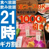 最強コスパ! 俺たちの焼肉居酒屋 横綱 仙台の雰囲気3