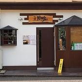 日本酒と鮮魚 桜山 炭酒家の雰囲気3
