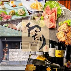 Osake Wine Dining 和たりの写真