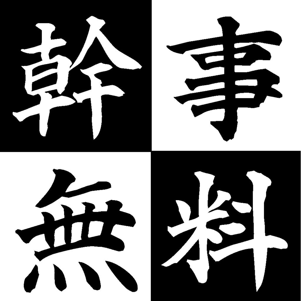 和牛もつ鍋と炙り和牛寿司 完全個室居酒屋 八重洲屋 八重洲日本橋店|店舗イメージ9