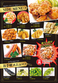料理メニュー写真サイドメニュー&お手軽メニュー