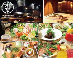 食洞空間 和楽 広島本店の写真
