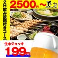 【宴会】2時間 飲み放題付 コース料理 全7品 2,500円(税込)~各種ご用意しております。3時間コースもございますので、シーンに合わせてご利用ください。ご予約お待ちしております♪
