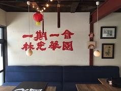 林光華園 ハヤシノハナレの写真