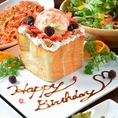 誕生日・女子会には『メッセージ付のハニートースト』!サプライズもお手伝いいたしますので、お気軽にご相談下さい。