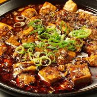◆本格四川料理は250円~◆