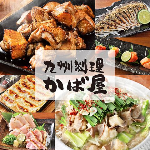 食材の宝庫!九州特産の素材を使用した厳選料理をご堪能下さい★和食居酒屋