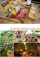 ウッドデザインパーク 東郷の写真
