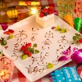★誕生日・記念日サプライズ★広島No.1を目指して頑張ります!ご希望のネーム&メッセージ入りのデザートプレートをサービスさせていただきます(要予約)お得な飲み放題付コースも多数ご用意。広々個室も多数ございますので、ごゆっくりと大切な一時をお楽しみください。広島で居酒屋をお探しの際は、是非ひなた広島店へ。