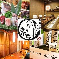 美食空間 きょういち 仙台の写真