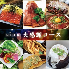 キチリ KICHIRI misceo 町田店のコース写真