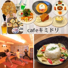 cafe キミドリ&yoga
