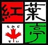 ターミナルホテル東予 紅葉亭のロゴ