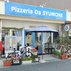 ピッツェリア ダ シュモーネ Pizzeria Da SYUMONEの写真