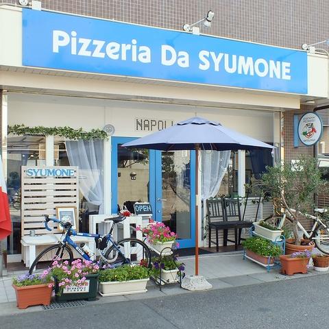 ピッツェリア ダ シュモーネ Pizzeria Da SYUMONE