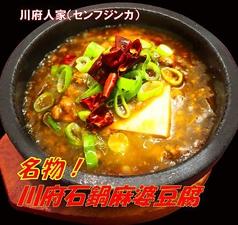 中華個室居酒屋 川府人家 赤坂のおすすめ料理1