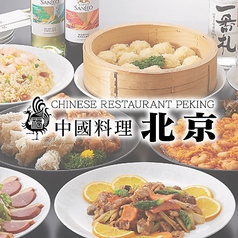 中國料理 北京 伊予鉄会館のコース写真