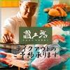 富久鮨の写真