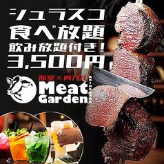 個室肉バル ミートガーデン 肉の楽園 秋葉原店の写真