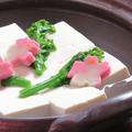料理メニュー写真【小鍋】名物 自家製豆腐のとろとろ温泉湯豆腐 ~温泉玉子ポン酢で~