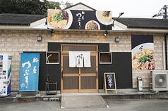 麺屋 ゆぶき 飯塚店の写真