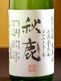 2、秋鹿(超ガッツリ!)