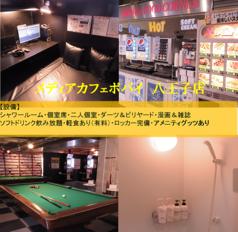 メディアカフェ ポパイ 八王子店の写真
