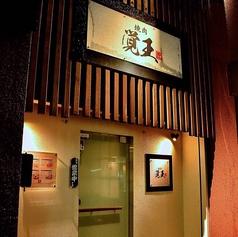 焼肉匠覚王 木屋町亭の写真