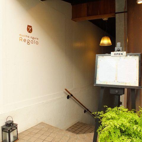 【一度は行ってみたいお店】参宮橋駅から徒歩1分!アクセスにとっても便利です♪女子会、貸切パーティー、歓送迎会など!様々なシーンでご利用いただけます!ランチタイムでの宴会も大歓迎です♪