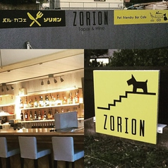 Bar Cafe Zorionの雰囲気1