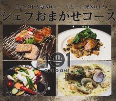 農家の野菜×創作料理 101のコース写真
