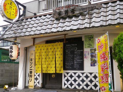 Kurashikkutei image