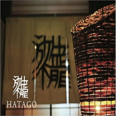 旅籠 HATAGO 広島の写真