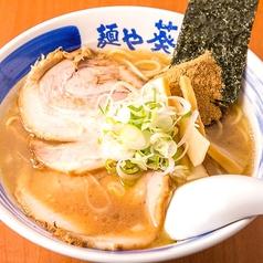 麺や葵の特集写真