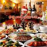 中華料理 虎 門前仲町のおすすめポイント1
