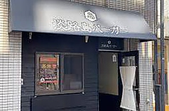 淡路島バーガー 高円寺店の写真