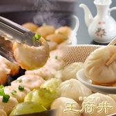 王府井レストランのおすすめ料理3
